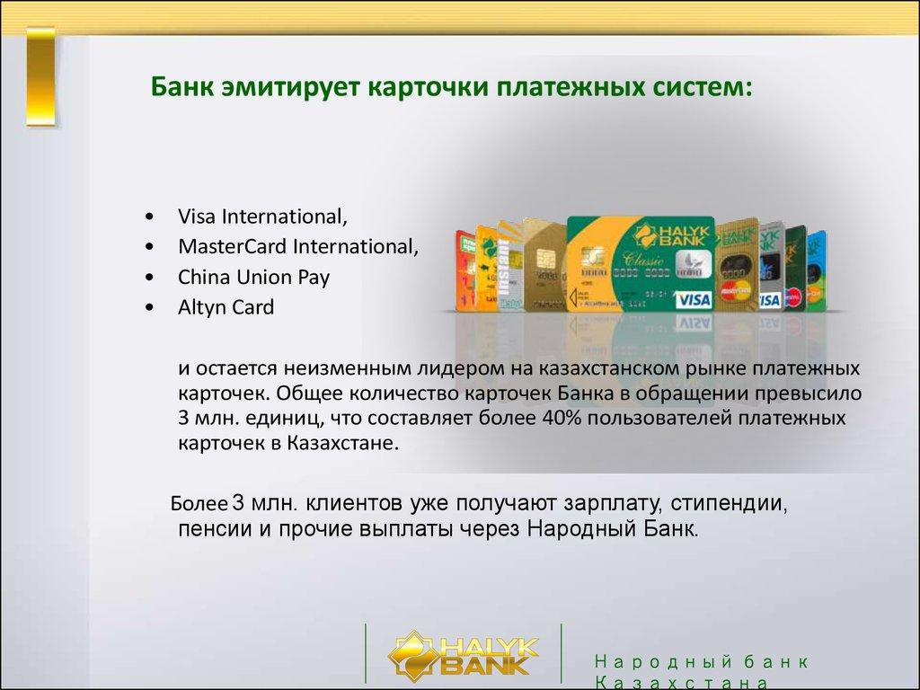 Кредит в народном банке казахстана