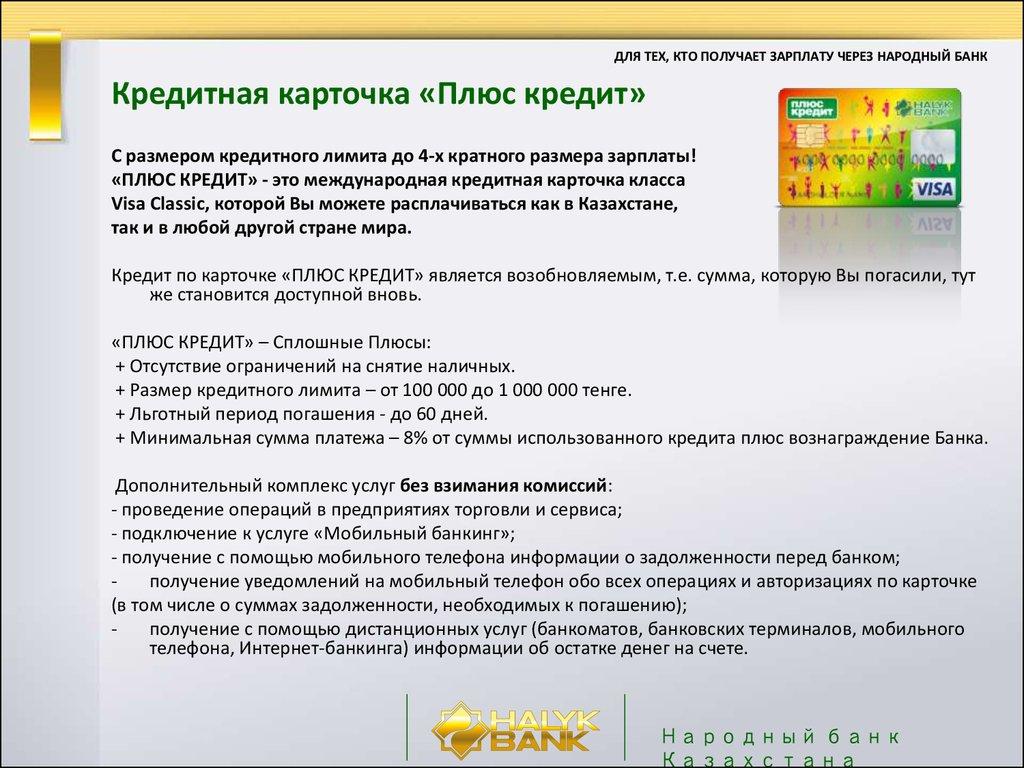 Получить кредит народный банк казахстана взять кредит на киви 500 руб