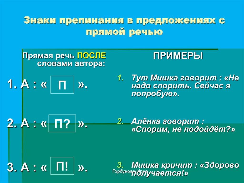 Знаки при прямом языке