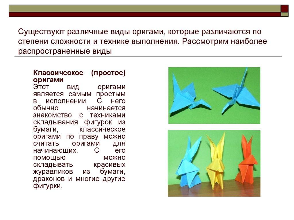 Виды оригами картинки, днем рождения александра