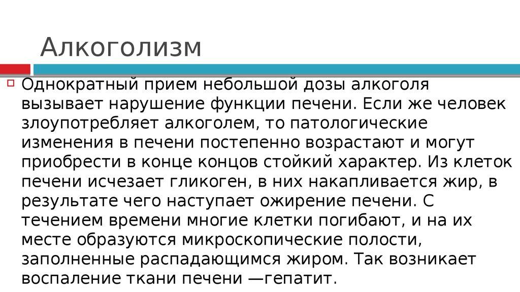 Этиологические факторы алкоголизма, наркомании лечение оталкоголизма в Москве