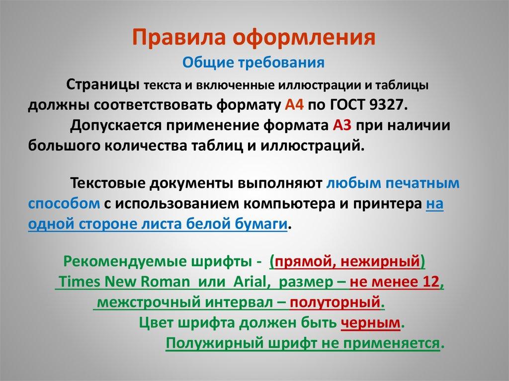 Дипломная работа презентация онлайн Правила оформления Общие требования