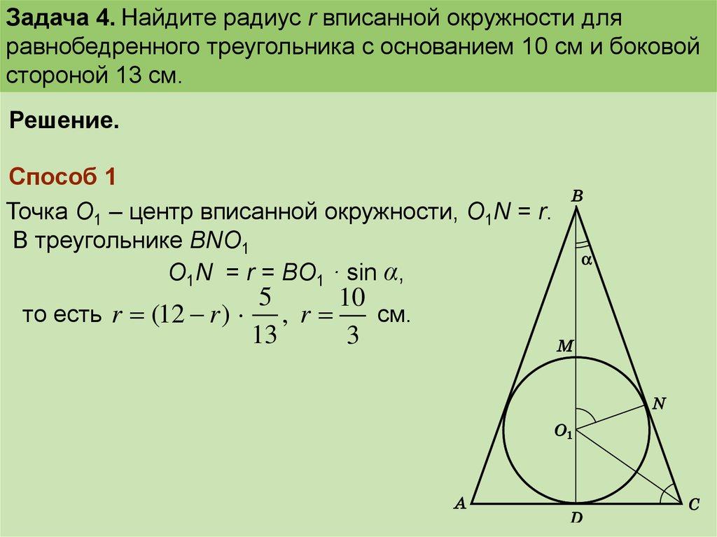Решение задач вписанная окружность треугольник как решить задачу лп симплексным методом