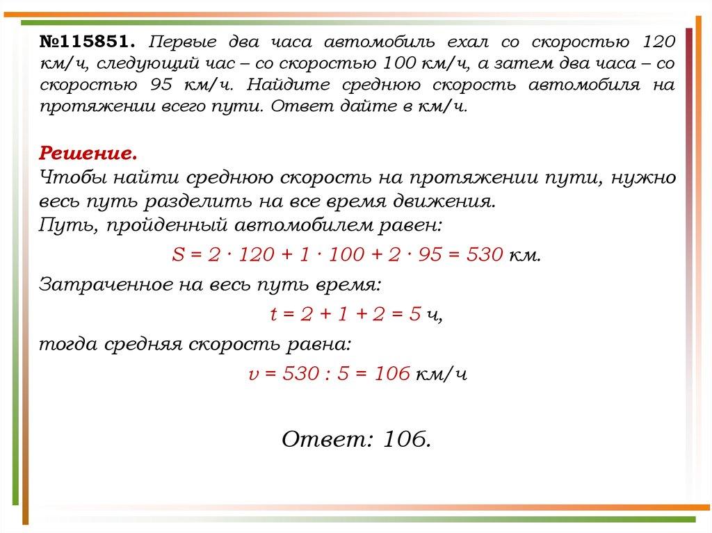 Решить задачу найти среднюю скорость поезда решение задач с помощью уравнений 7 класс тесты
