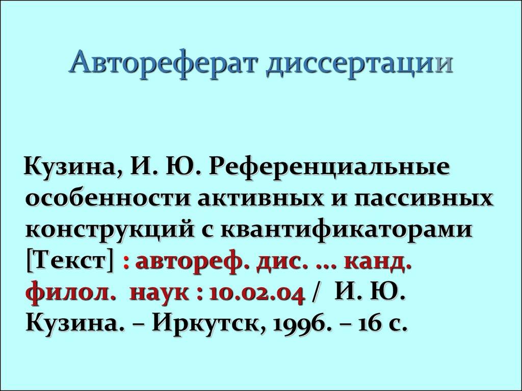 Правила оформления списка использованной литературы в выпускной   Автореферат диссертации
