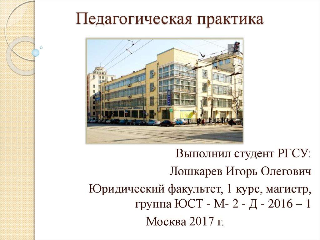 Педагогическая практика Юридический факультет РГСУ презентация  Педагогическая практика