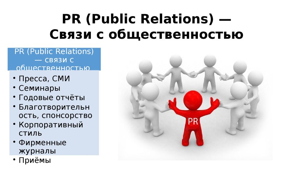 public relations dissertation Media and public relations dissertation (60 credits) module leader: dr milly williamson.