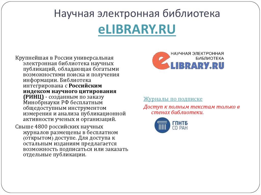 поэтому шерстяное научные электронные библиотеки бесплатные Дакайн