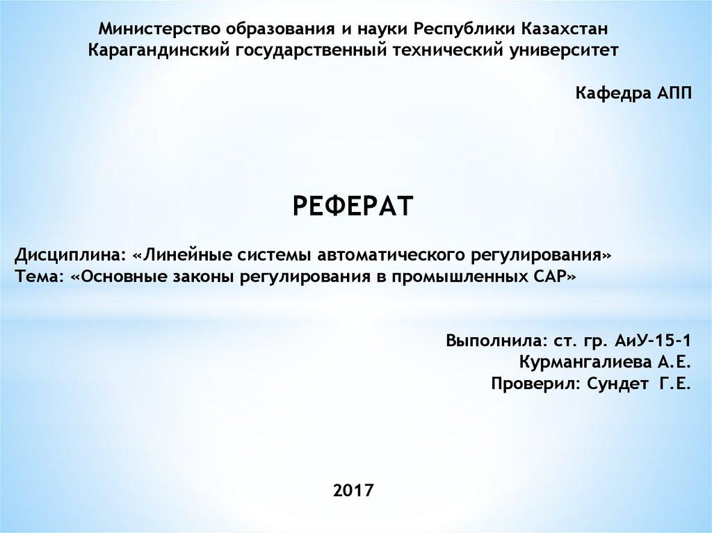 Министерство науки и образования республики казахстан реферат 9570