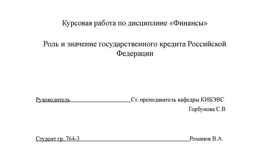 Роль и значение государственного кредита РФ презентация онлайн Курсовая работа по дисциплине Финансы Введение Государственный кредит