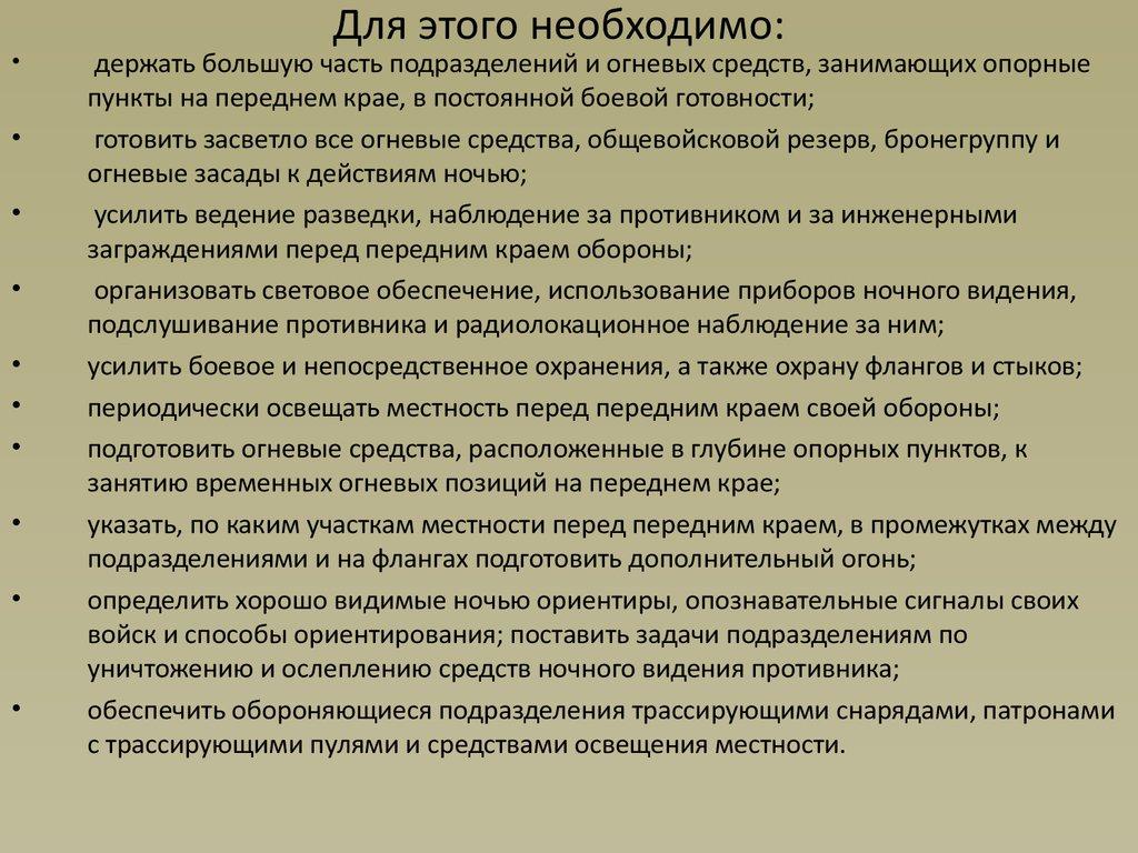 СНиП 2070189 Актуализированная редакция СП 4213330