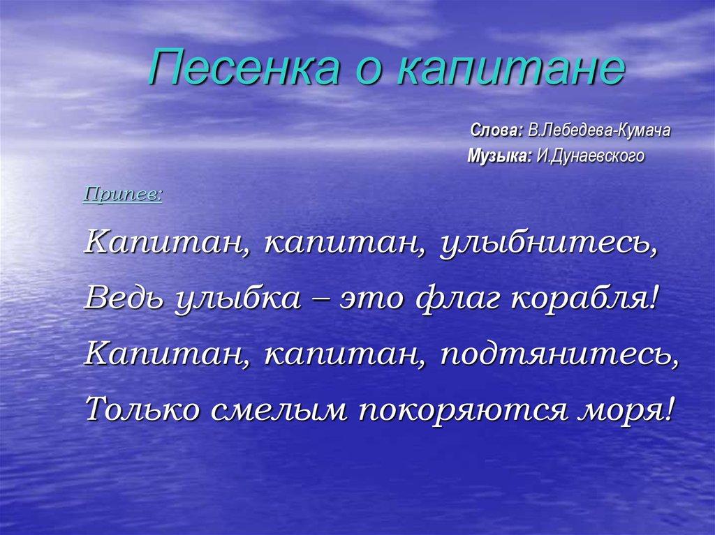 ПЕСНЯ КАПИТАН КАПИТАН УЛЫБНИТЕСЬ СКАЧАТЬ БЕСПЛАТНО