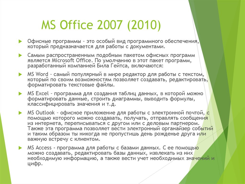 MS Office 2007 (2010)