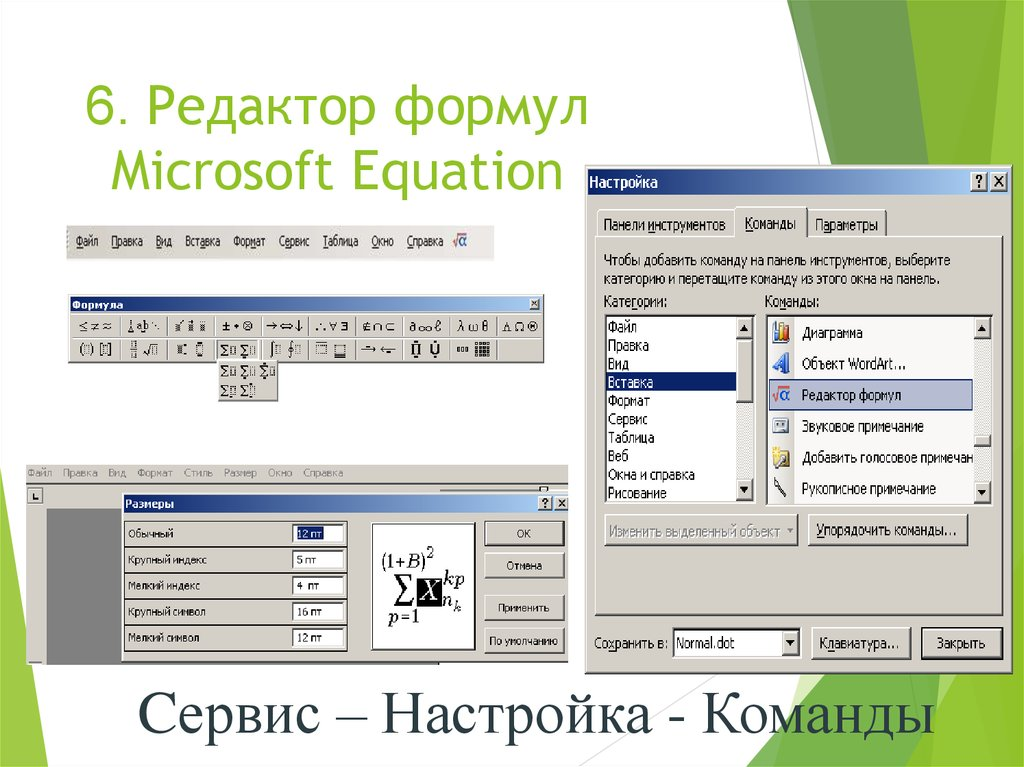 6. Редактор формул Microsoft Equation