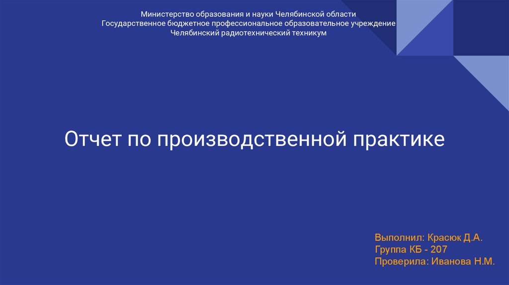 Отчет по производственной практике Магазин profmax презентация  Государственное бюджетное профессиональное образовательное учреждение Челябинский радиотехнический техникум Отчет по производственной практике