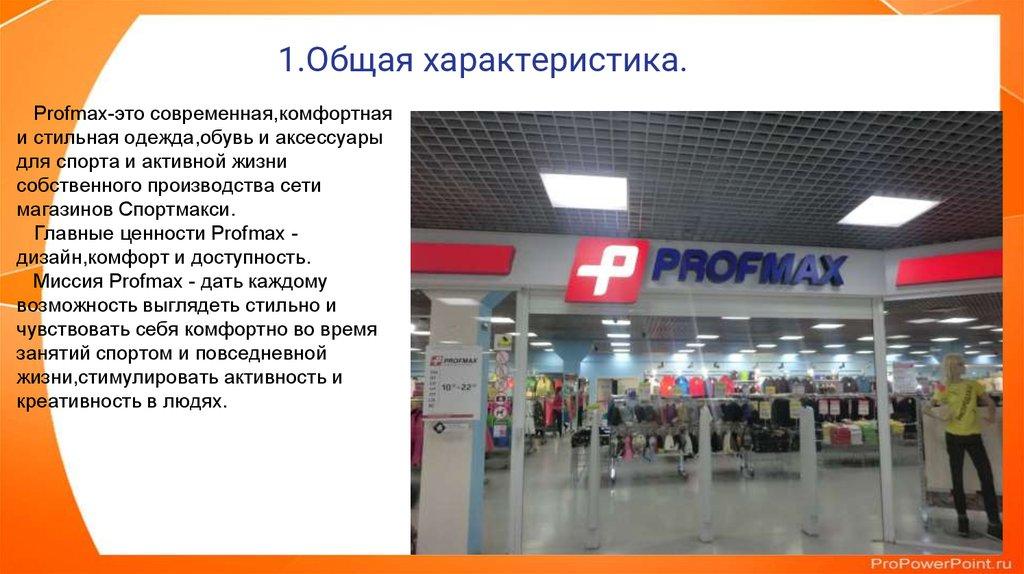 Отчет по производственной практике Магазин profmax презентация  для спорта и активной жизни собственного производства сети магазинов Спортмакси Главные ценности profmax дизайн комфорт и доступность