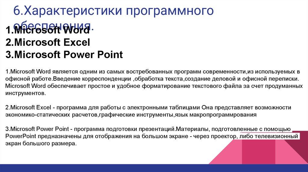 Отчет по производственной практике Магазин profmax презентация  8