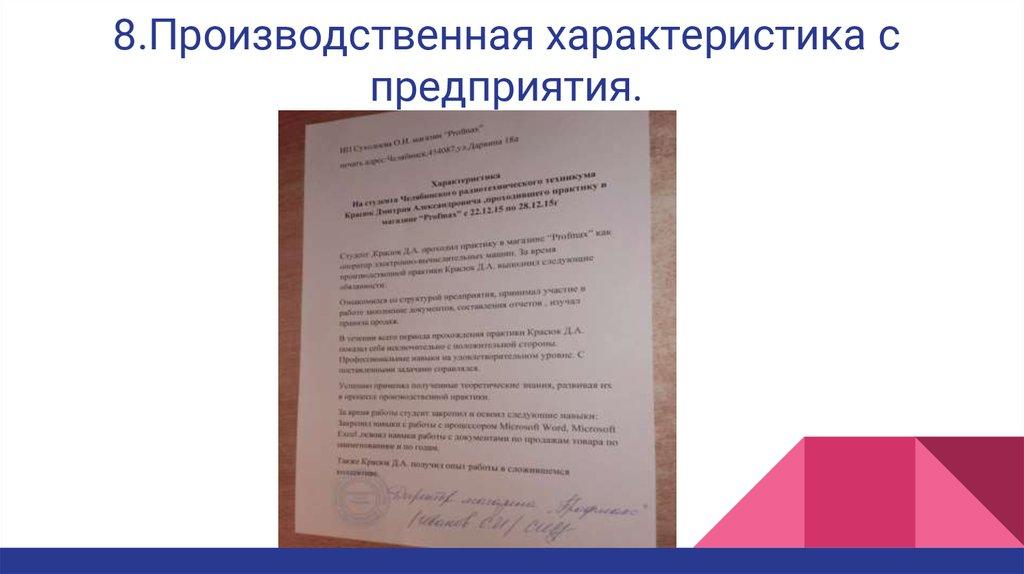 Отчет по производственной практике Магазин profmax презентация  10