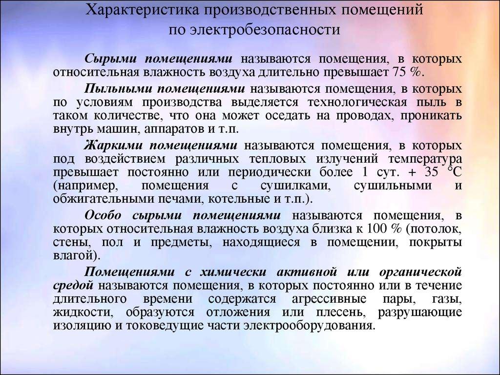 Характеристика жаркого помещения электробезопасность лицензия на мчс пакет документов