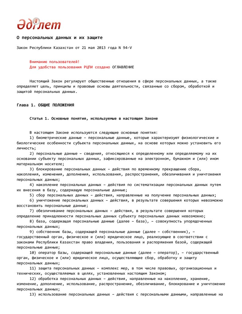 защита персональных данных статья