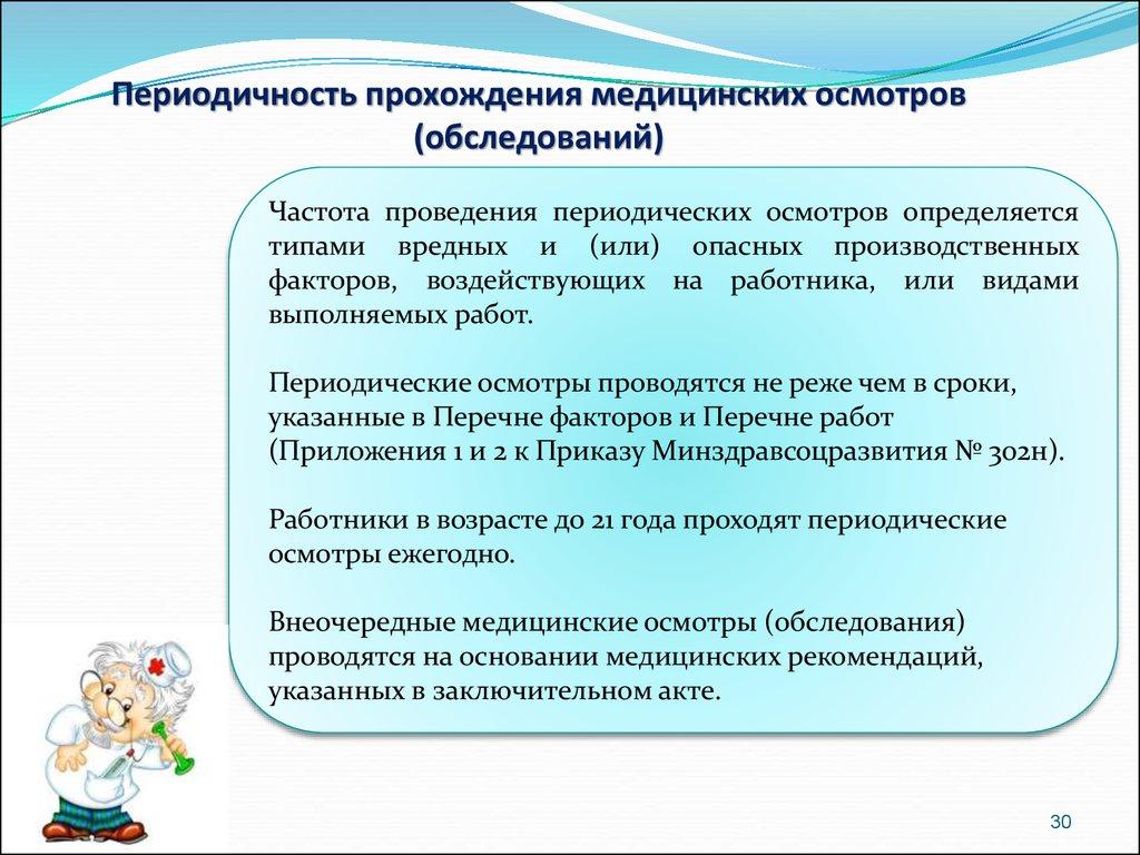 ПЛАНИРОВЩИК МЕДОСМОТРОВ СКАЧАТЬ БЕСПЛАТНО