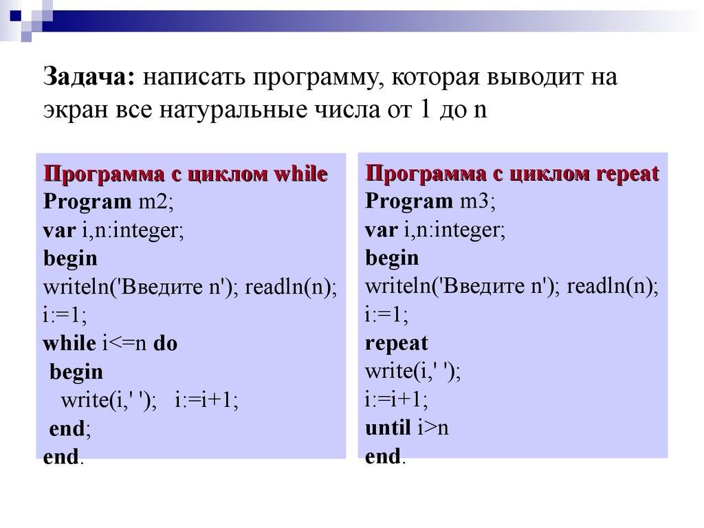 Решение задач в паскале написать программу егэ решение задач на прогрессии с решением