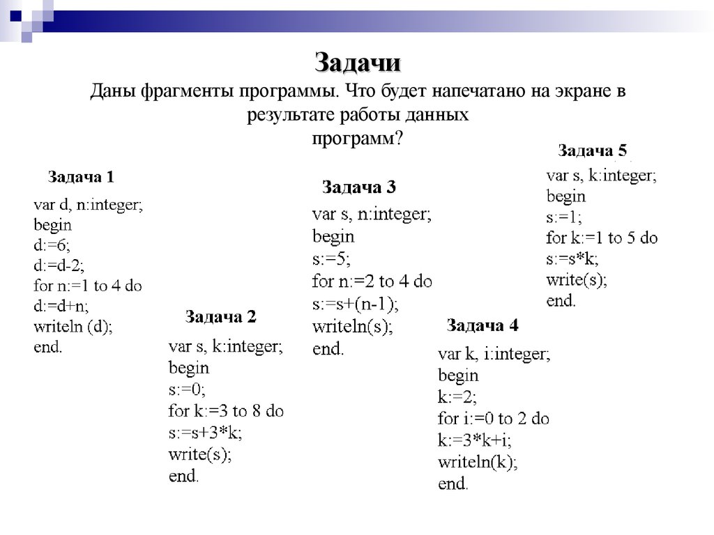 Решения задач в паскале циклы решение задач статистике ряды динамики