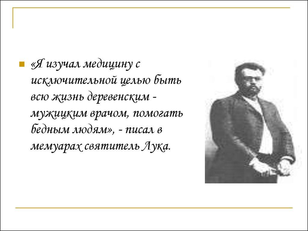 Медицина в России в конце начале ХХ века презентация онлайн 24