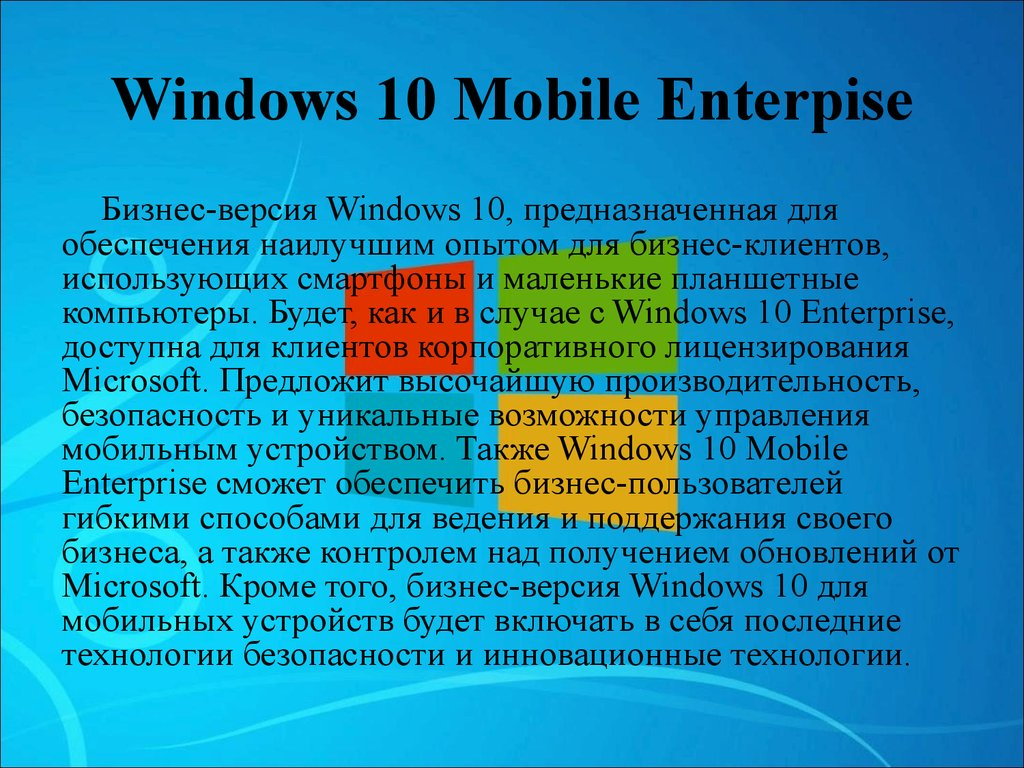Windows 10 Mobile Enterpise