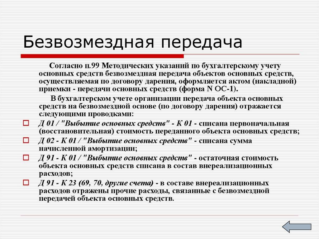 Сенаторов Безвозмездная передача основных средств проводки в бюджете 2017 считал