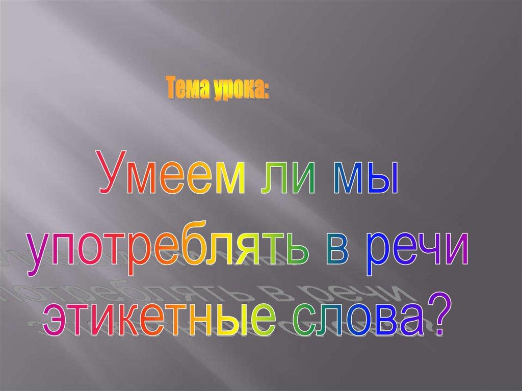 правила знакомства в русской речевой этике