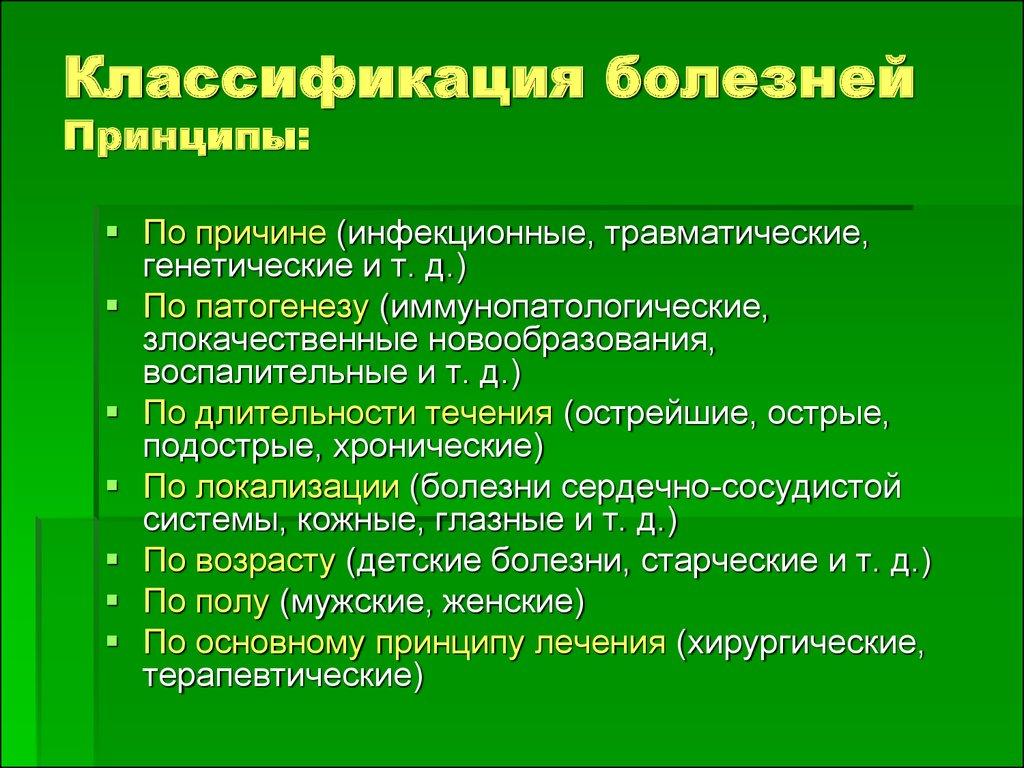 классификация болезней симптомы и лечение л.ю берзегова