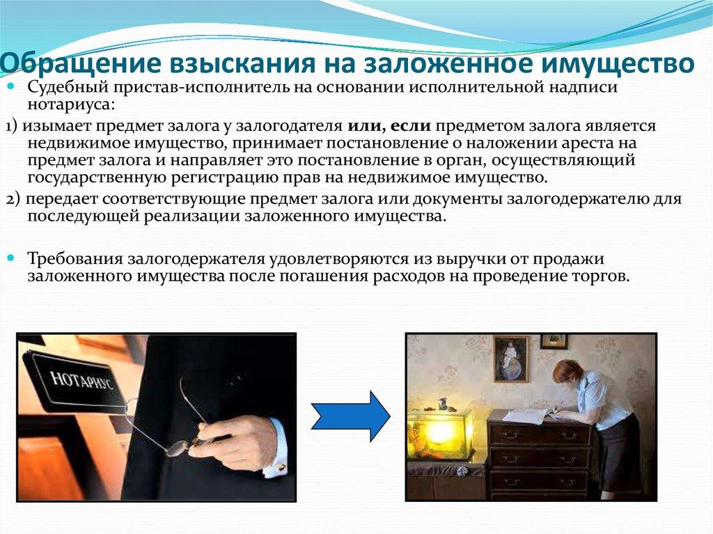 обращение взыскания на заложенное имущество производится на основании Диаспаре