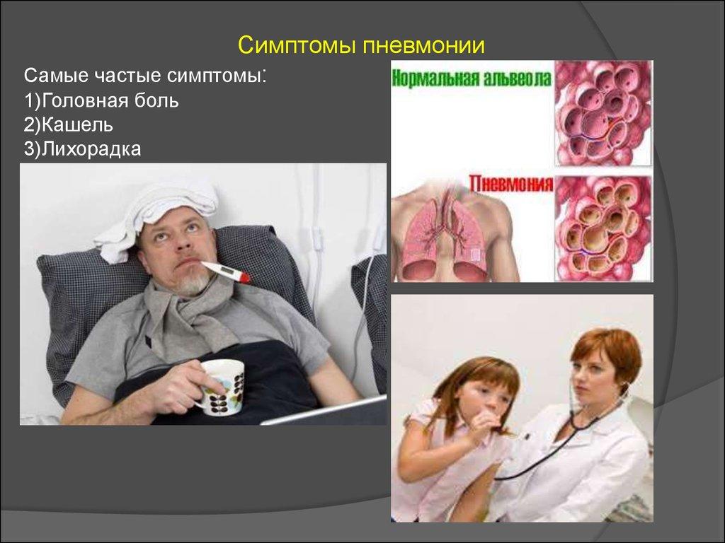 Сестринский процесс при пневмонии у детей взрослых и лиц пожилого  Симптомы пневмонии Самые частые симптомы 1 Головная боль 2 Кашель 3 Лихорадка