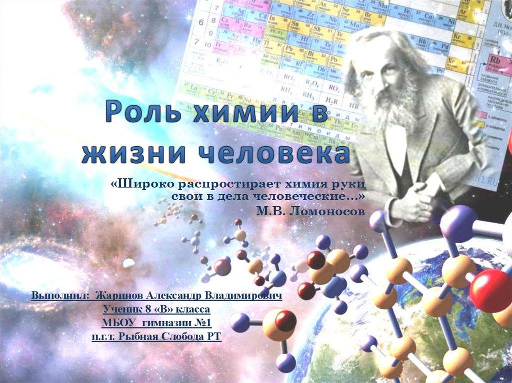 Доклад о роли химии в жизни человека 4726