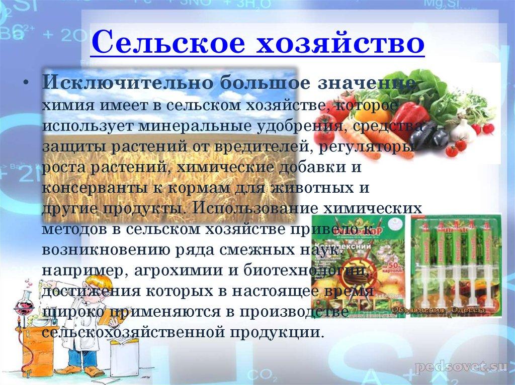 Роль химии в сельском хозяйстве реферат 9299