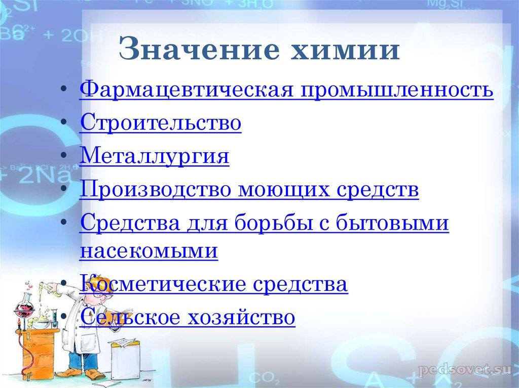 Роль химии в жизни человека доклад кратко 1099