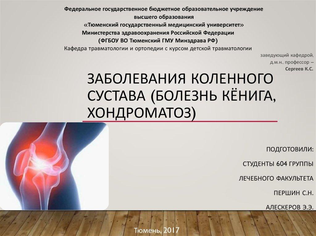 Заболевания суставов в россии оказание доврачебной помощи при ранениях растяжениях и вывихах суставов
