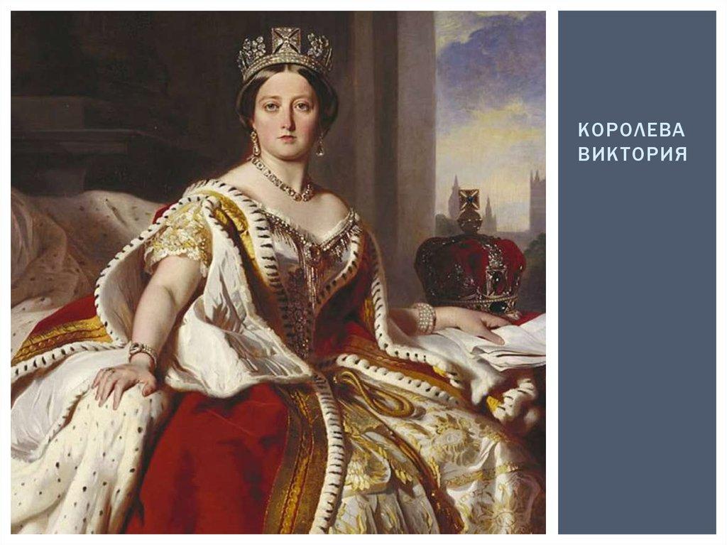 недуг, королева виктория в старости есть Астрахани, Ростове