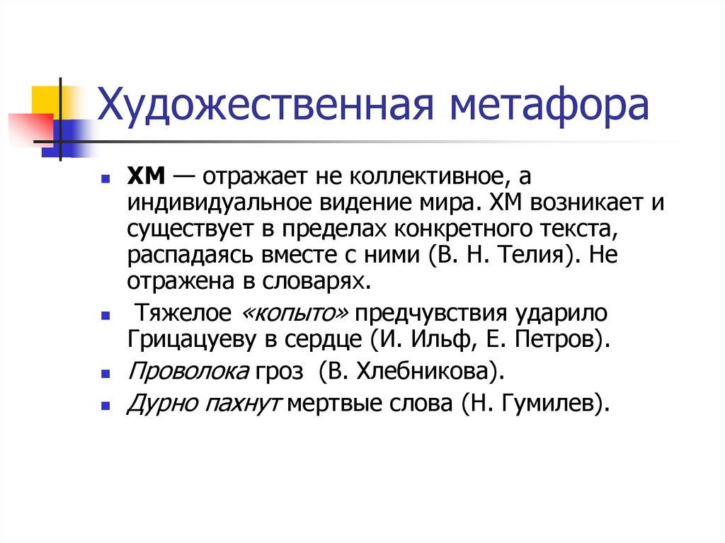 метафора знакомство