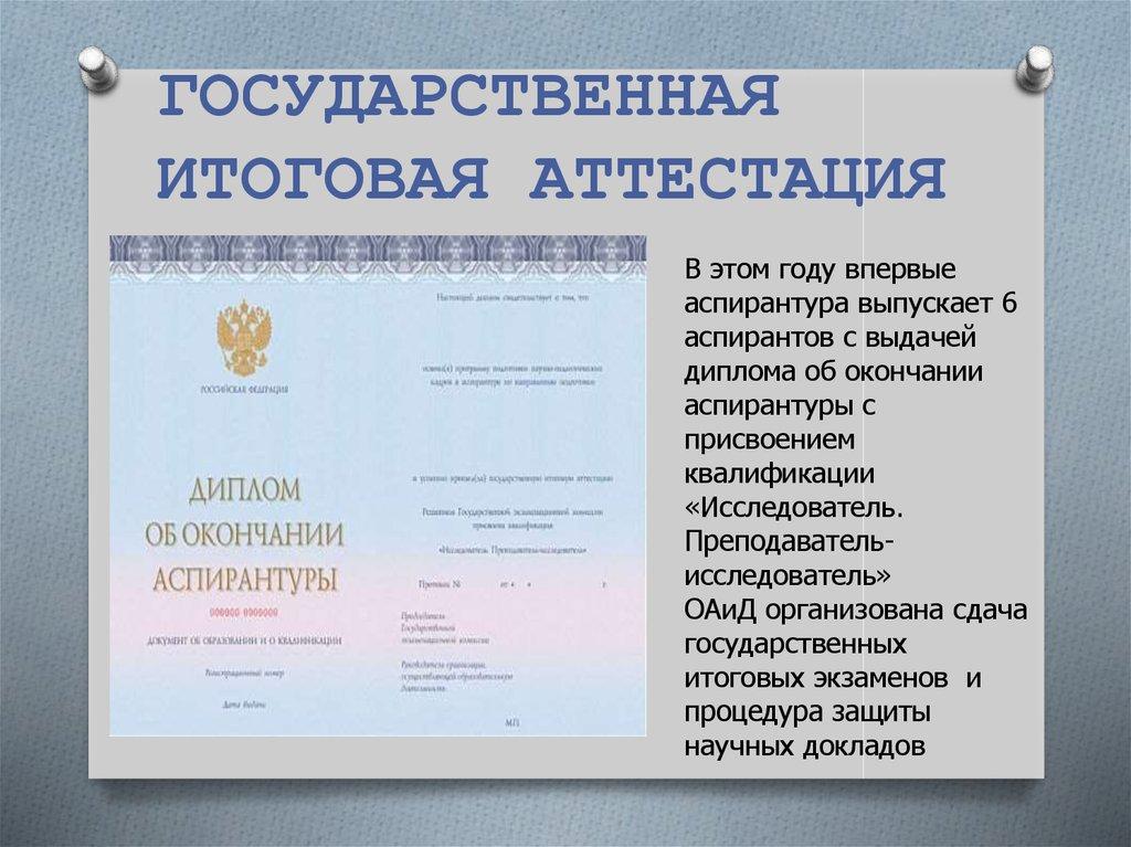 Омский государственный технический университет Отдел аспирантуры  аспирантура выпускает 6 аспирантов с выдачей диплома об окончании аспирантуры с присвоением квалификации Исследователь Преподавательисследователь