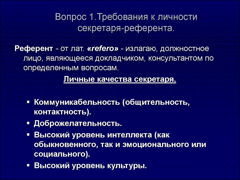 Инструкция По Охране Труда Для Секретаря-референта