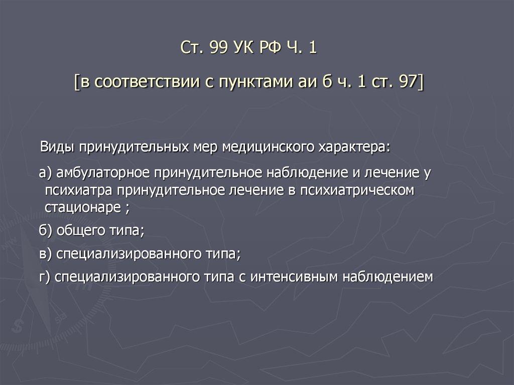 Принудительное лечение наркомании по ук рф лечение алкоголизма без кодирования в красноярске