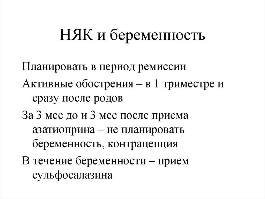 Диета При Няк Стол.