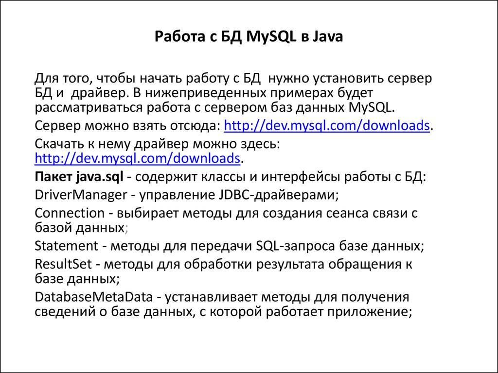 знакомство с mysql java