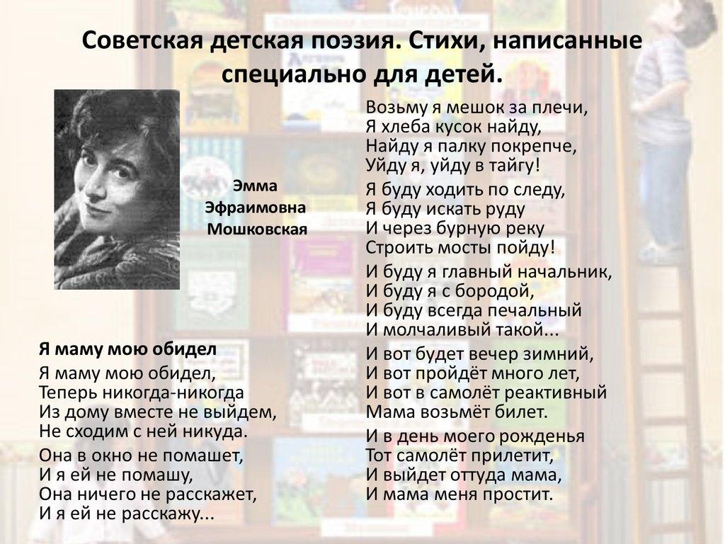 великие поэты стихи о матери