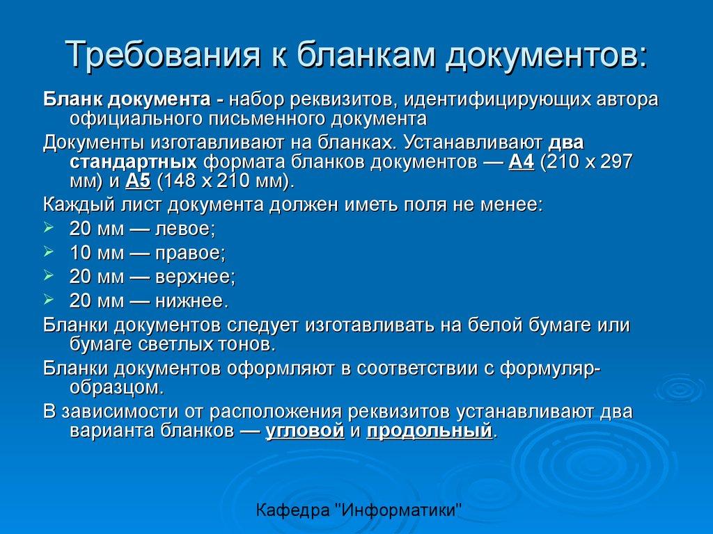 Требования к оформлению реквизитов документов, требования к.