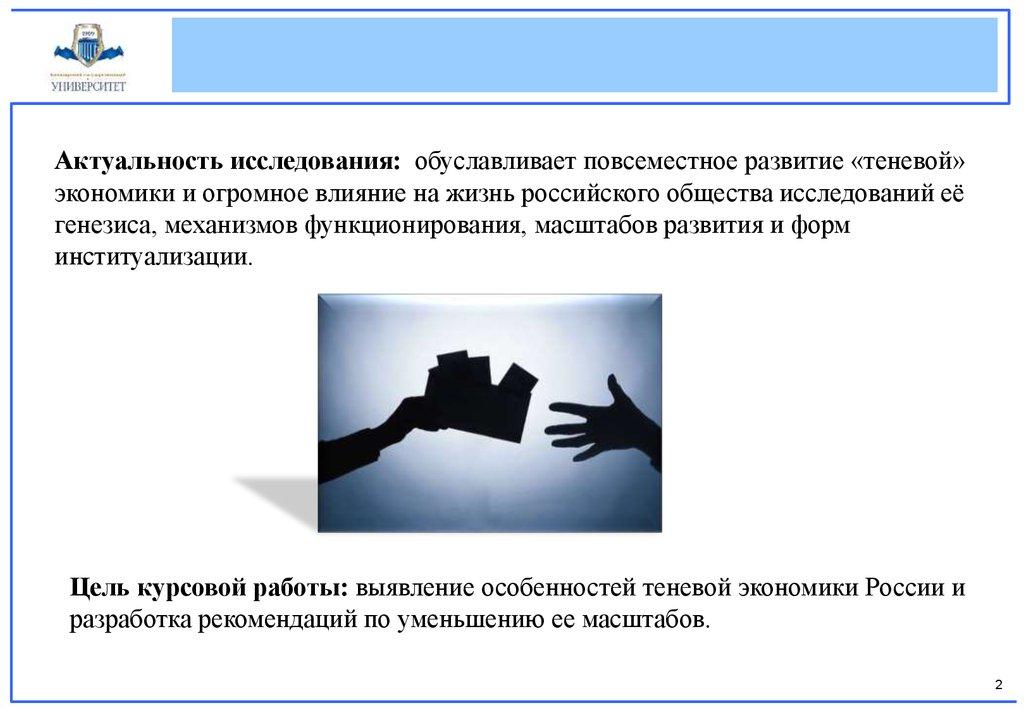 Теневая экономика в России online presentation генезиса механизмов функционирования масштабов развития и форм институализации Цель курсовой работы выявление особенностей теневой экономики России и