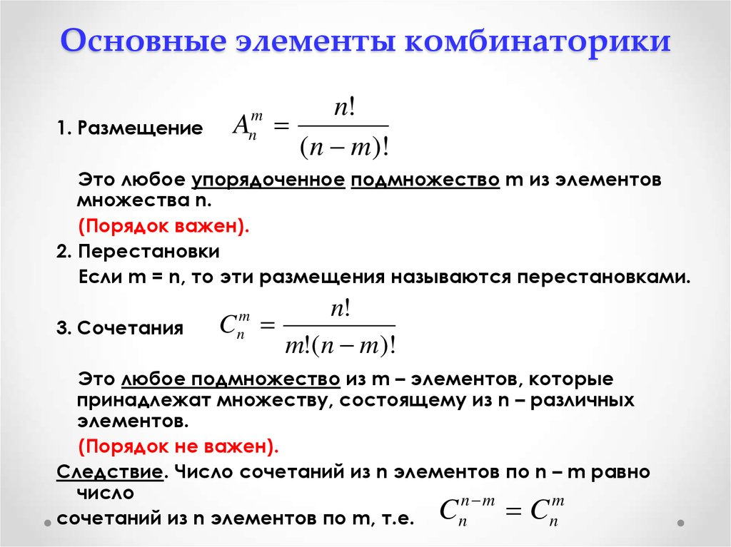 основы классической теории вероятности