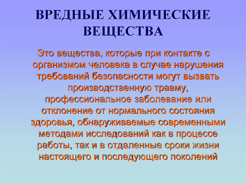 химические опасные и вредные производств факторы презентация комнату Санкт-Петербурге, Колпинское